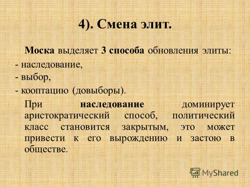 4). Смена элит. Моска выделяет 3 способа обновления элиты: - наследование, - выбор, - кооптацию (довыборы). При наследование доминирует аристократичес