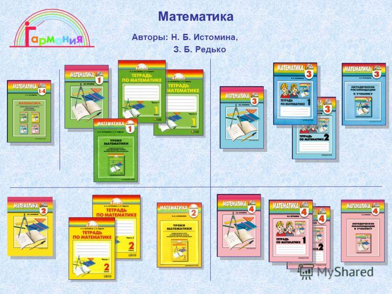 Математика Авторы: Н. Б. Истомина, З. Б. Редько