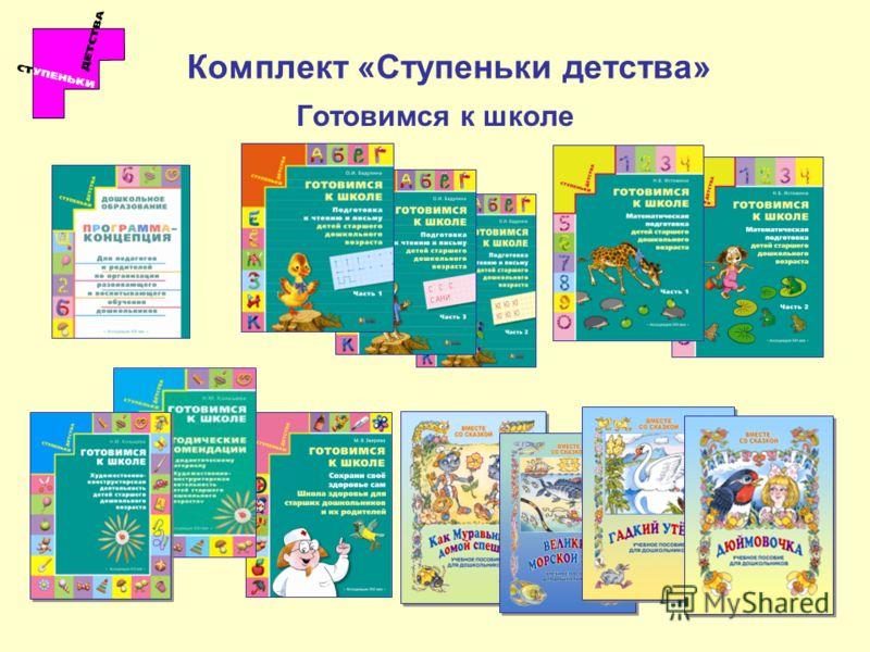 Комплект «Ступеньки детства» Готовимся к школе