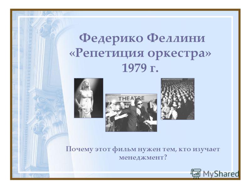 Федерико Феллини «Репетиция оркестра» 1979 г. Почему этот фильм нужен тем, кто изучает менеджмент?