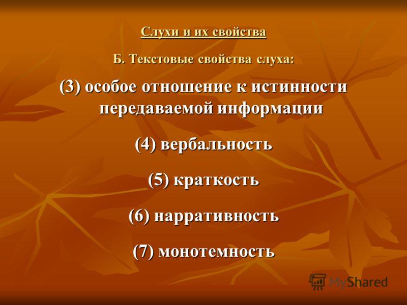 Б. Текстовые свойства слуха: (3) особое отношение к истинности передаваемой информации (4) вербальность (5) краткость (6) нарративность (7) монотемность Слухи и их свойства