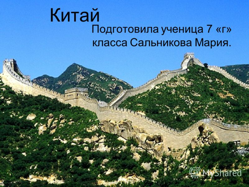 Китай Подготовила ученица 7 «г» класса Сальникова Мария.