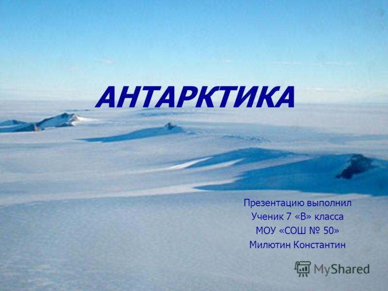 Скачать презентацию на тему антарктида 7 класс