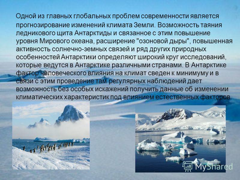 Одной из главных глобальных проблем современности является прогнозирование изменений климата Земли. Возможность таяния ледникового щита Антарктиды и связанное с этим повышение уровня Мирового океана, расширение