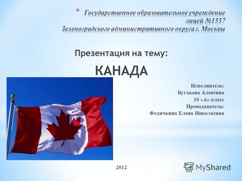 Эссе на английском языке про канаду 6767