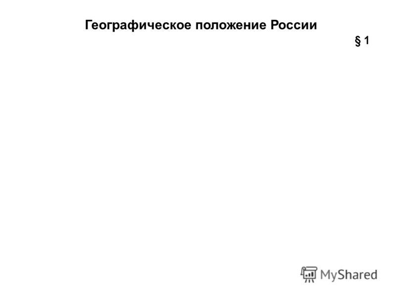 Географическое положение России § 1