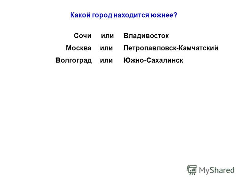 Какой город находится южнее? Сочи Москва Волгоград Владивосток Петропавловск-Камчатский Южно-Сахалинск или