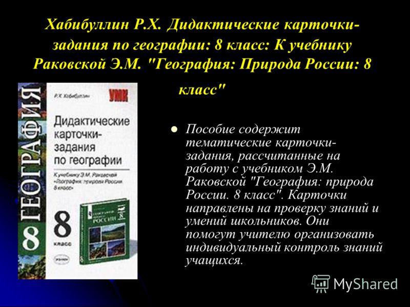 Хабибуллин Р.Х. Дидактические карточки- задания по географии: 8 класс: К учебнику Раковской Э.М.
