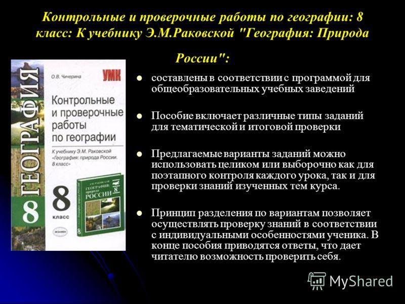 Контрольные и проверочные работы по географии: 8 класс: К учебнику Э.М.Раковской