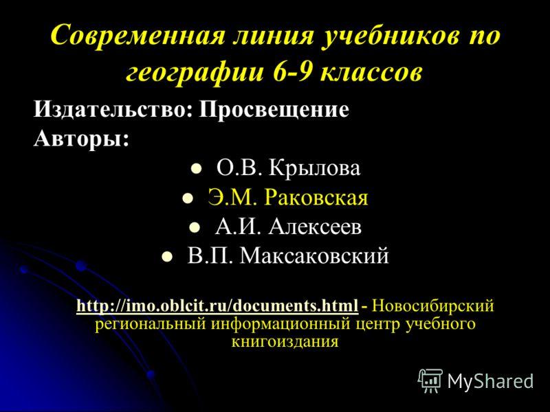 Гдз по География 8 Класс А и Алексеева