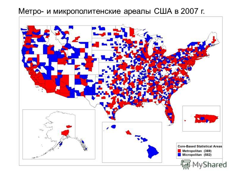 Метро- и микрополитенские ареалы США в 2007 г.