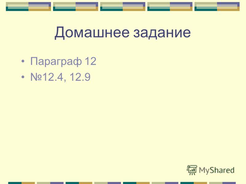 Домашнее задание Параграф 12 12.4, 12.9
