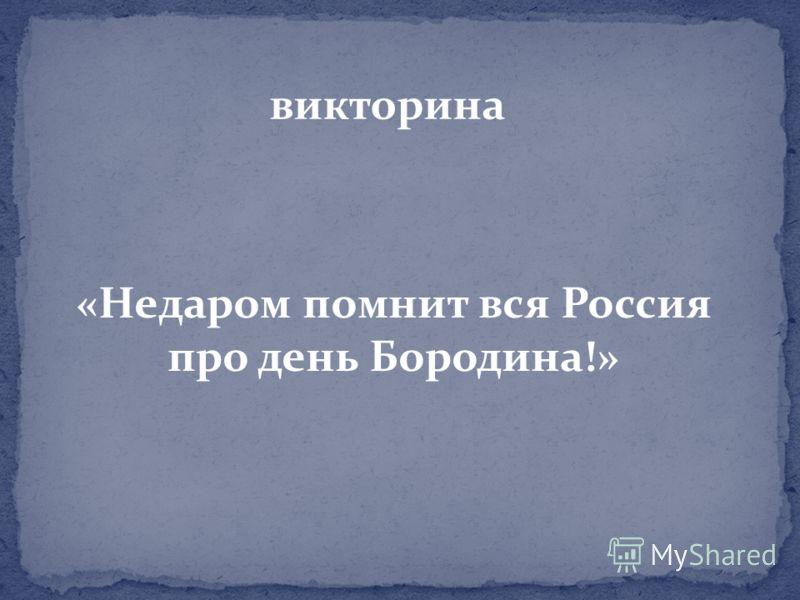 викторина «Недаром помнит вся Россия про день Бородина!»