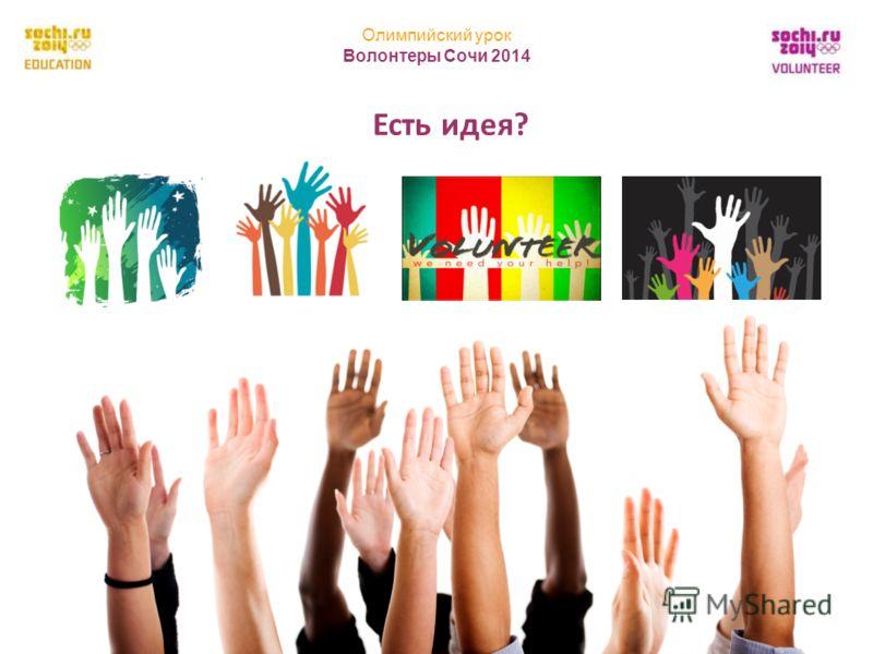 Олимпийский урок Волонтеры Сочи 2014 19 Есть идея?