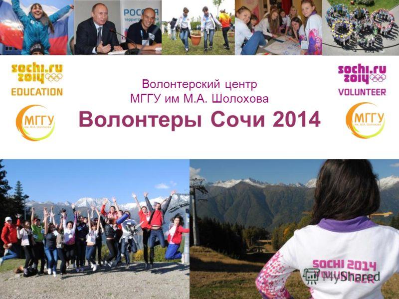 2 Волонтерский центр МГГУ им М.А. Шолохова Волонтеры Сочи 2014