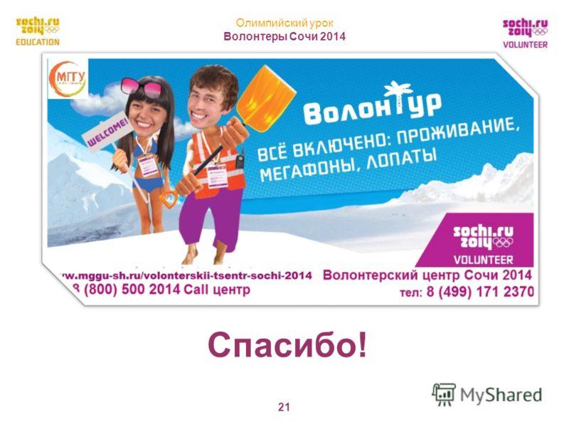 Олимпийский урок Волонтеры Сочи 2014 21 Спасибо!
