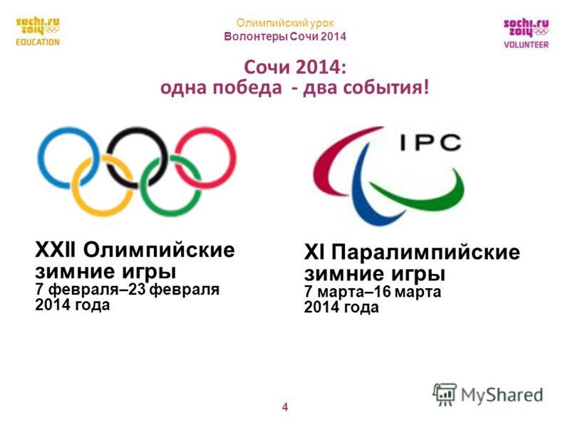 Олимпийский урок Волонтеры Сочи 2014 4 XXII Олимпийские зимние игры 7 февраля–23 февраля 2014 года XI Паралимпийские зимние игры 7 марта–16 марта 2014 года Сочи 2014: одна победа - два события!