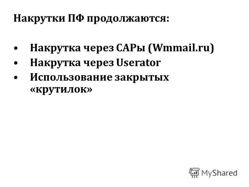 Накрутки ПФ продолжаются: Накрутка через САРы (Wmmail.ru) Накрутка через Userator Использование закрытых «крутилок»