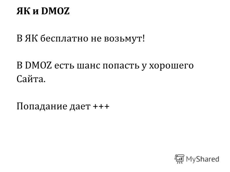 ЯК и DMOZ В ЯК бесплатно не возьмут! В DMOZ есть шанс попасть у хорошего Сайта. Попадание дает +++