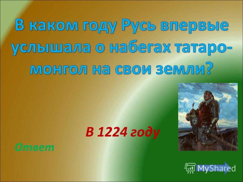 В 1224 году