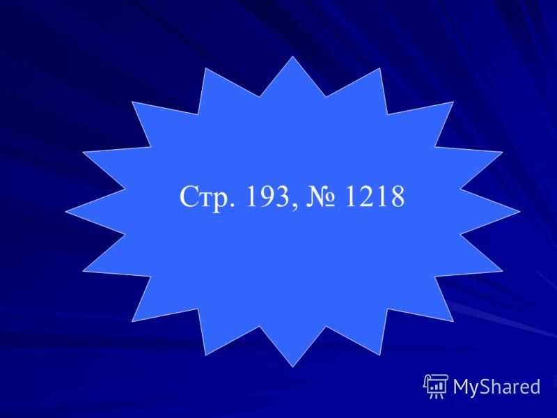 Стр. 193, 1218