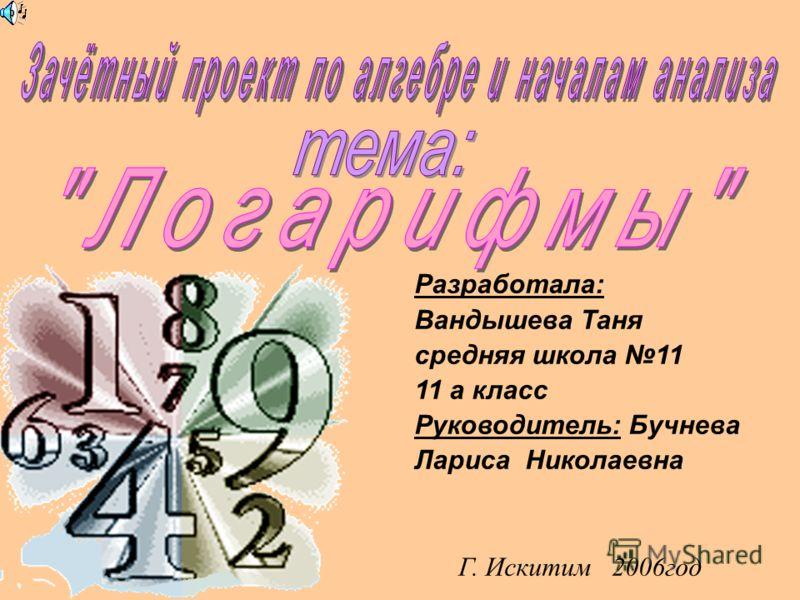 Разработала: Вандышева Таня средняя школа 11 11 а класс Руководитель: Бучнева Лариса Николаевна Г. Искитим 2006год