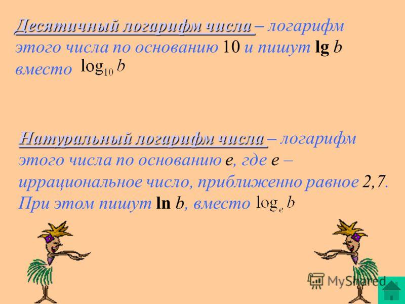 Десятичный логарифм числа Десятичный логарифм числа Десятичный логарифм числа Десятичный логарифм числа – логарифм этого числа по основанию 10 и пишут lg b вместо Натуральный логарифм числа Натуральный логарифм числа Натуральный логарифм числа Натура