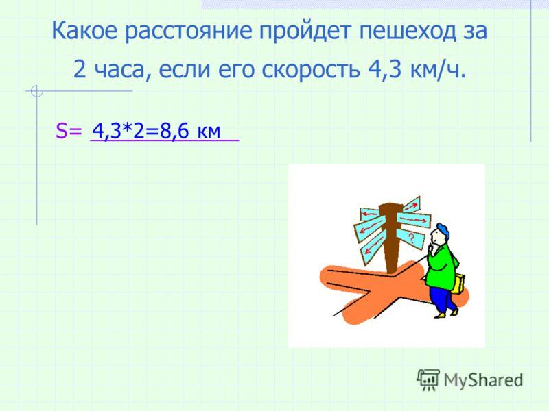 Найдите объем прямоугольного параллелепипеда, измерения которого равны 2,5 см, 4 см и 2 см. V= ___________ 2,5*4*2=20 куб.см.