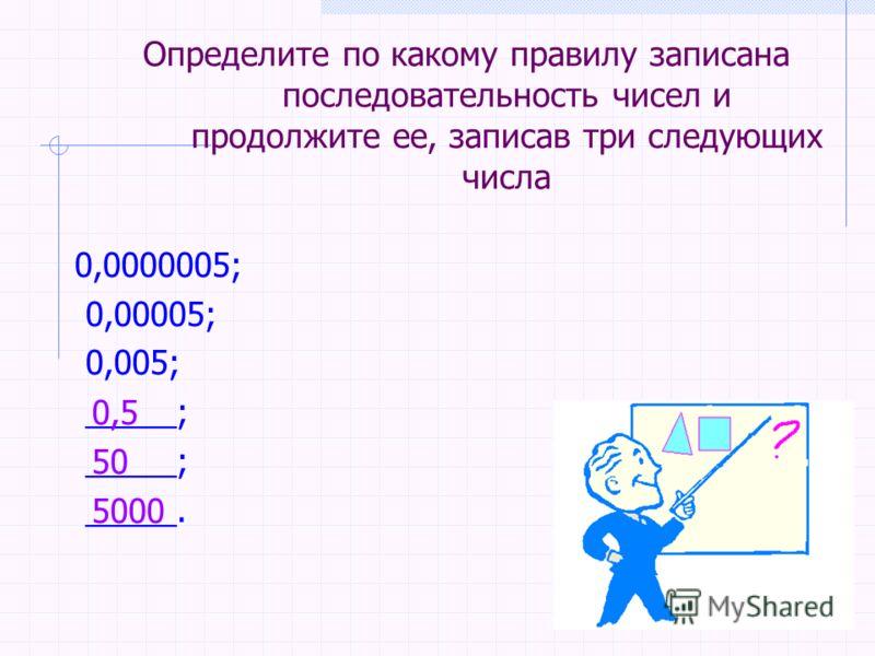 Запишите пропущенный множитель А) 1,234 * _____ = 12,34 Б) 0,0534 * _____ = 53,4 В) 0,78 * _____= 78 Г) 80,9 * _____ = 80900 10 1000 100 1000