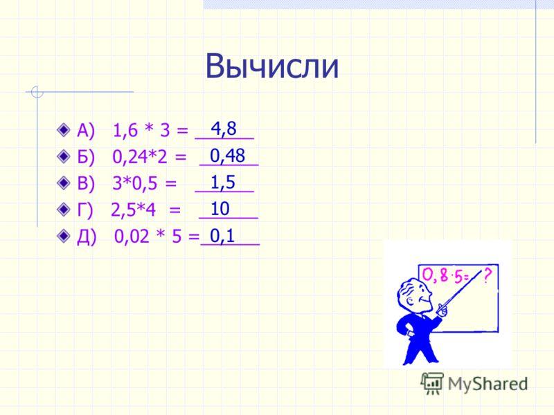 Определите по какому правилу записана последовательность чисел и продолжите ее, записав три следующих числа 0,0000005; 0,00005; 0,005; _____; _____. 0,5 50 5000