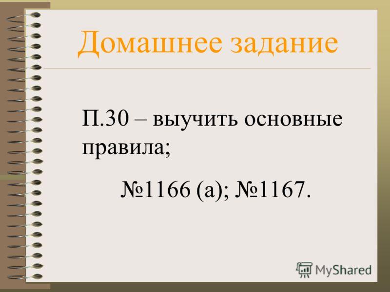 Домашнее задание П.30 – выучить основные правила; 1166 (а); 1167.