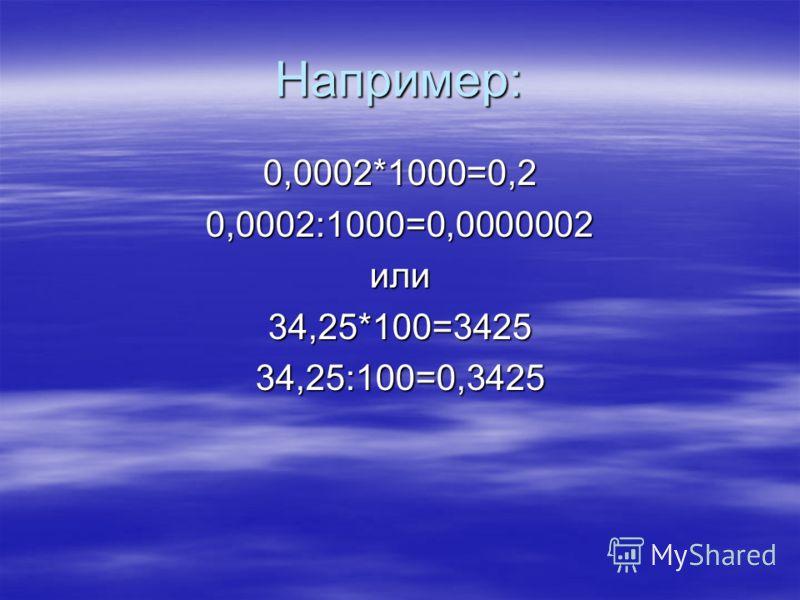 Когда делим десятичную дробь на на числа типа 10, 100, 1000, 10000, и т. д., то наоборот - переносим запятую влево! На столько знаков, сколько нулей в делителе.