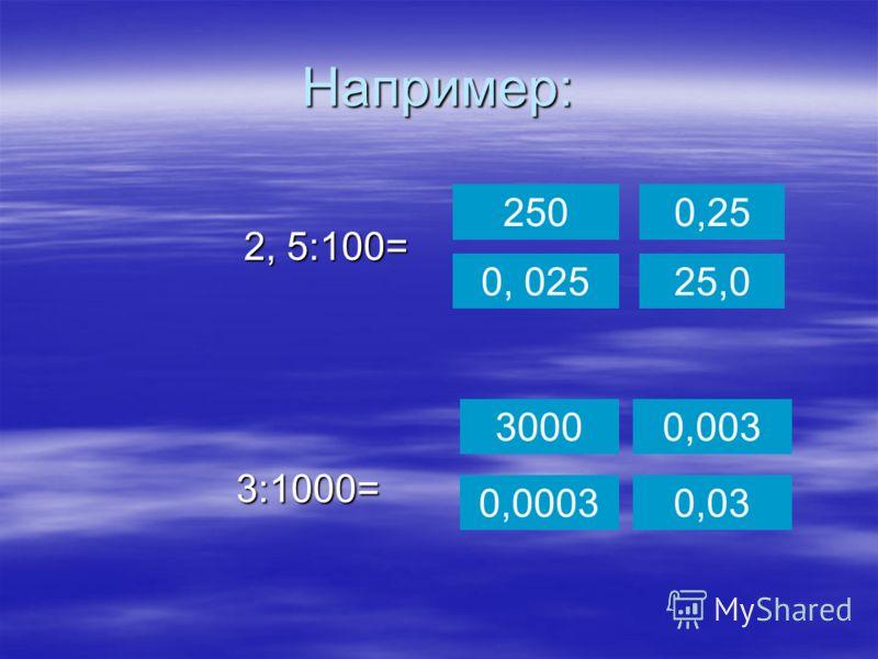 Например: 0,0002*1000=0,20,0002:1000=0,0000002или34,25*100=342534,25:100=0,3425