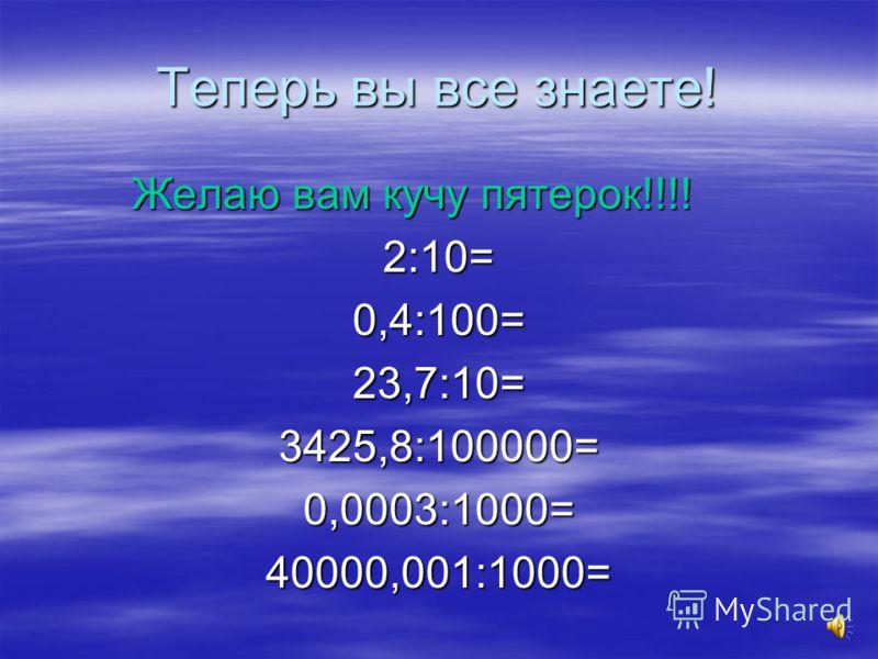 Например: 2, 5:100= 2, 5:100= 3:1000= 3:1000= 250 0, 025 0,25 25,0 0,0033000 0,00030,03