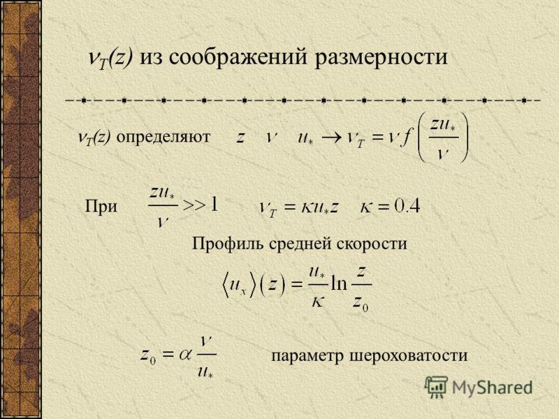 T (z) из соображений размерности T (z) определяют При Профиль средней скорости параметр шероховатости