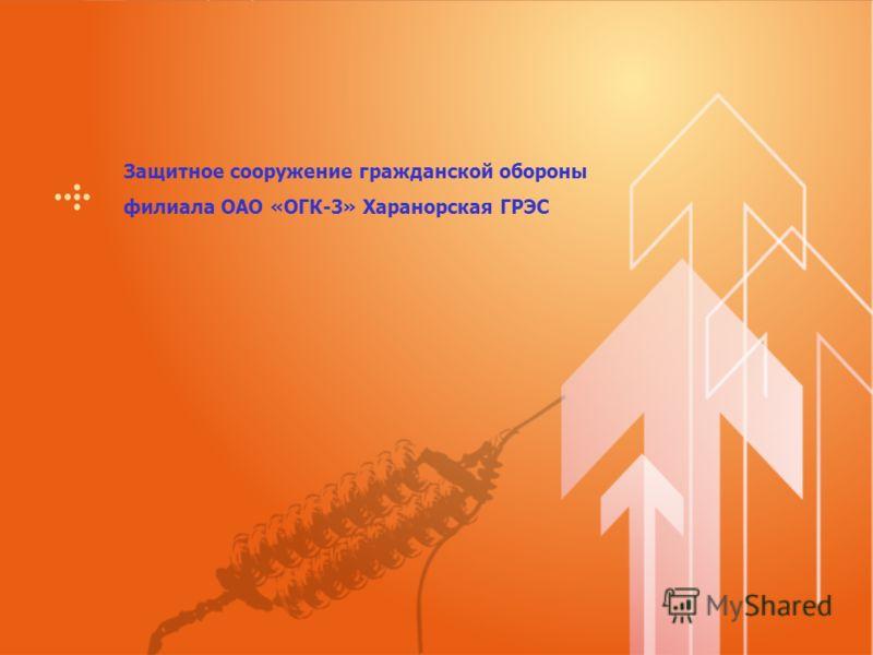 Защитное сооружение гражданской обороны филиала ОАО «ОГК-3» Харанорская ГРЭС