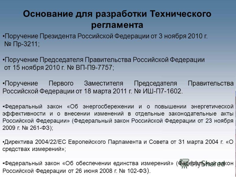 Основание для разработки Технического регламента Поручение Президента Российской Федерации от 3 ноября 2010 г. Пр-3211; Поручение Председателя Правительства Российской Федерации от 15 ноября 2010 г. ВП-П9-7757; Поручение Первого Заместителя Председат