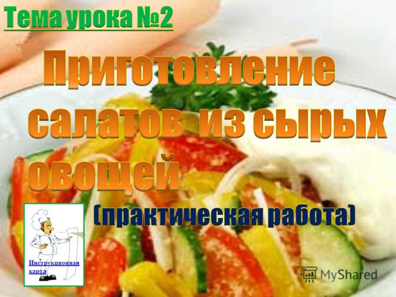 Скачать бесплатно презентацию овощей