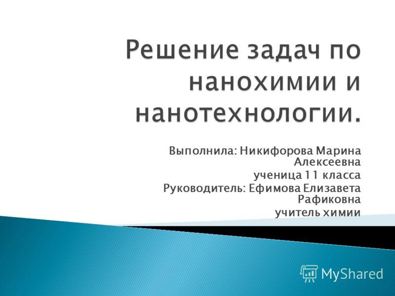 Выполнила: Никифорова Марина Алексеевна ученица 11 класса Руководитель: Ефимова Елизавета Рафиковна учитель химии