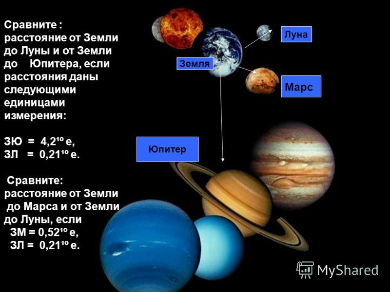 1.Кто был первым летчиком – космонавтом? 1-Циолковский, 2-Гагарин, 3-Королев, 4- Леонов 2.Назовите корабль, на котором летал первый космонавт? 1- «Восход-1», 2- «Восток – 1», 3- «Союз -1», 4«Шатл» 3.Какой год считается годом освоения космоса? 1- 1961