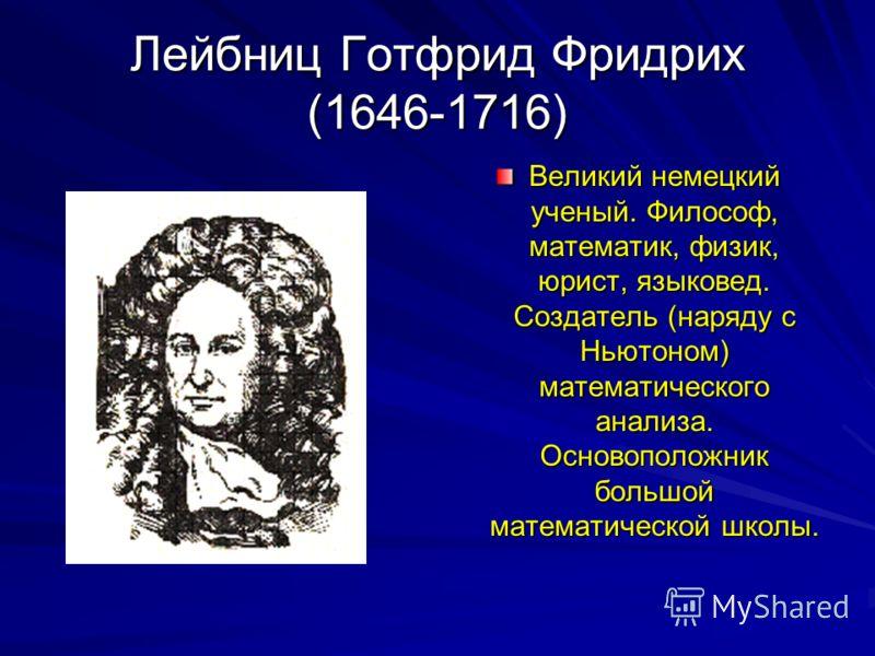 Ферма Пьер – (1601-1665) Французский математик и юрист. Один из крупнейших математиков своего времени. Ферма принадлежат блестящие работы в области теории чисел. Создатель аналитической геометрии, в которой он получил ряд крупных результатов.