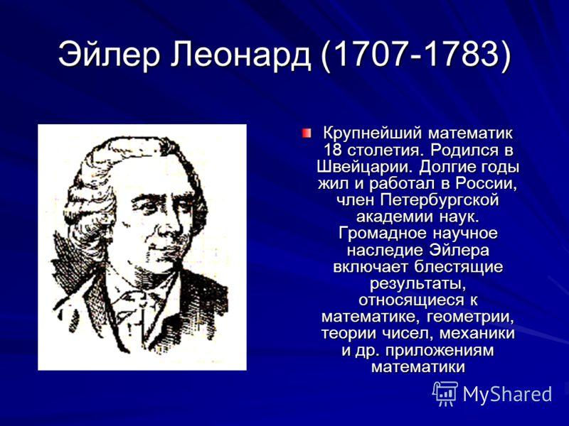 Лейбниц Готфрид Фридрих (1646-1716) Великий немецкий ученый. Философ, математик, физик, юрист, языковед. Создатель (наряду с Ньютоном) математического анализа. Основоположник большой математической школы.