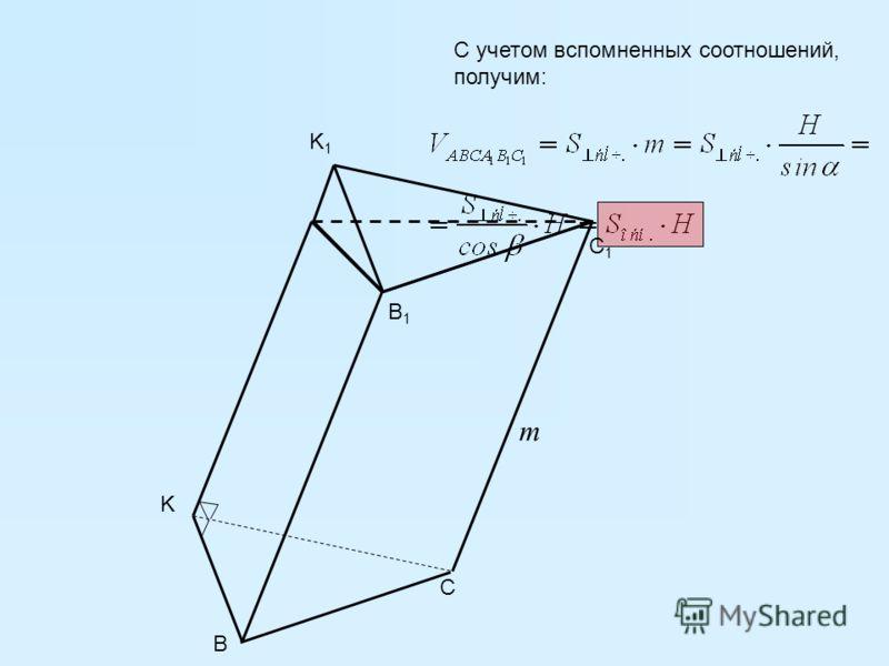 С учетом вспомненных соотношений, получим: B C K B1B1 C1C1 K1K1 m
