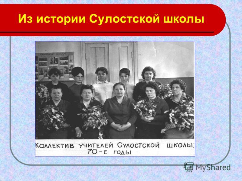 Из истории Сулостской школы