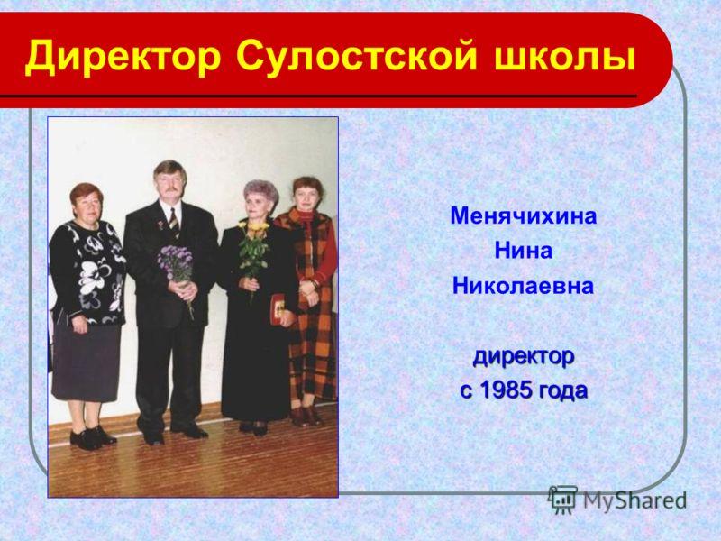 Директор Сулостской школы Менячихина Нина Николаевнадиректор с 1985 года