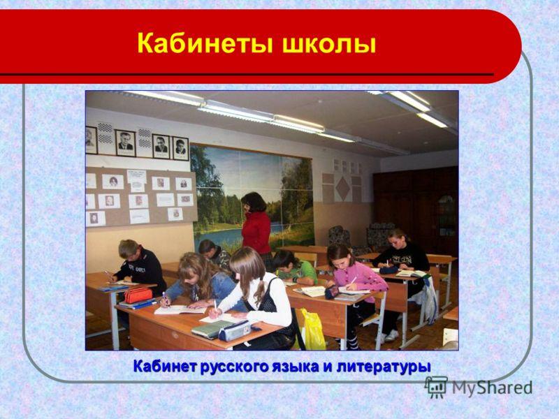 Кабинеты школы Кабинет русского языка и литературы