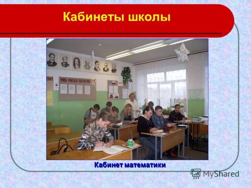 Кабинеты школы Кабинет математики