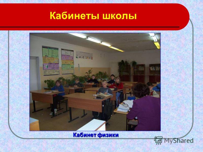 Кабинеты школы Кабинет физики