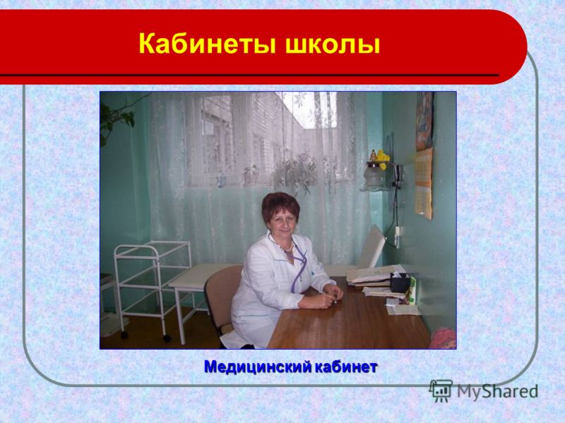 Кабинеты школы Медицинский кабинет