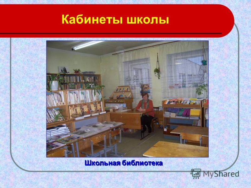 Кабинеты школы Школьная библиотека